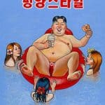 Kim Jong Un putas en barcelona